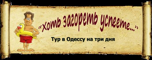 тур в Одессу на 3 дня